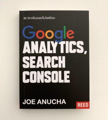 ปกหนังสือ google analytics joe anucha