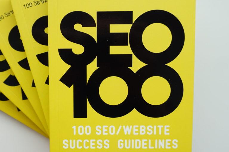 หนังสือ seo 2020